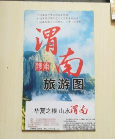 (地图)渭南旅游图