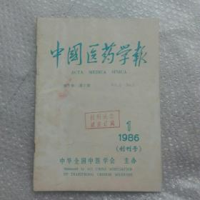 中国医药学报 1986年第一卷第一期 (创刊号