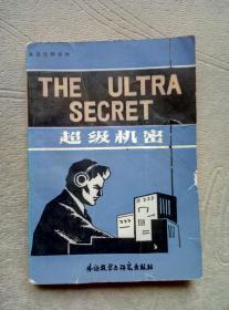 英语注释读物:超级机密