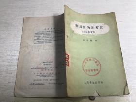 (简易针炙治疗法)(放血和艾灸)1959年一版一印, 32开