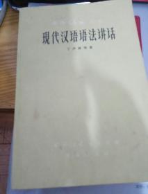现代汉语浯法讲话