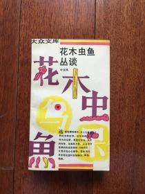 花木虫鱼丛谈(大众文库)一版一印 仅印5000册 x58