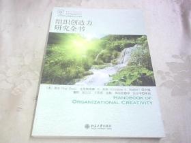 组织创造力研究全书