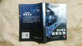 福尔摩斯探案集(上下册)——世界著名侦探小说·学生课外阅读经典