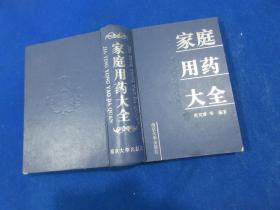 家庭用药大全,蔡克难等 编著南京大学出版社,1998年9月