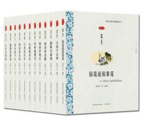 历代诗词分类鉴赏全12册 从诗经到晚清古典诗词赏析 图文并茂 领略古诗之美 感遇 友情 亲情