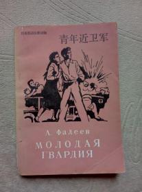 青年近卫军(简易俄语注释读物)