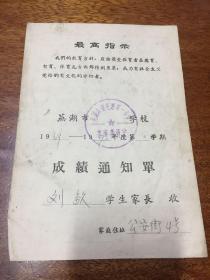 芜湖市新芜路第一小学1969年刘敏成绩通知单