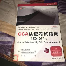 OCA认证考试指南(1Z0-051):Oracle Database 11g SQL Fundame