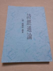 16大开本稀缺诗经类书扫描复印本,厚册《诗经通论》(姚际恒 撰著),繁体竖版,诗经文学化解释的重要代表作,与《诗经原始》并称两大巨作。