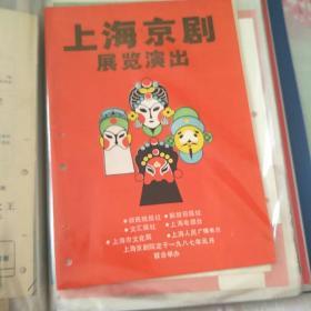 上海京剧展览演出