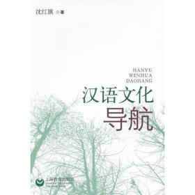 漢語文化導航