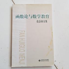 函数论与数学教育   范会国文集
