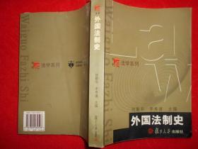 法学系列 外国法制史