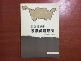 长江经济带发展问题研究 品好