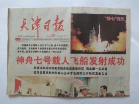 天津日报2008年9月26日【 存1-4版】神舟七号载人飞船发射成功