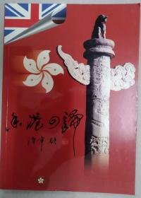 湖北97香港回归祖国200电话纪念金卡(带册)