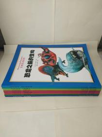发现恐龙系列:恐龙之前的生物+装甲恐龙+小型食肉龙+大型食肉龙+巨型食草龙+角龙和冠龙+翼龙和海龙+史前哺乳动物(全8册合售)(铜版纸彩印本)