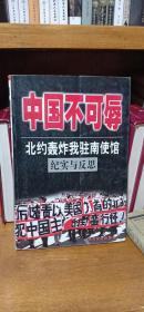 中国不可辱:北约轰炸我驻南使馆纪实与反思