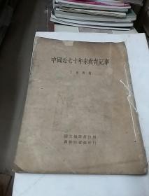 中国近七十年来教育记事