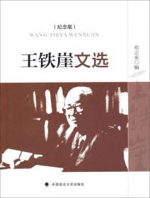 王铁崖文选-(纪念版)