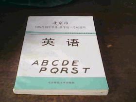 北京市1994年初中毕业.升学统一考试说明  英语