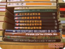 陕西省博物馆藏宝录