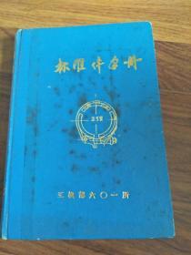 标准件手册