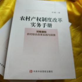 农村产权制度改革实务手册 (河南濮阳综合改革实践与探索)