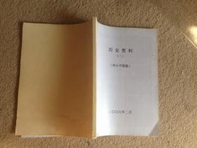 历史资料(二):邓小平图集【复印版】