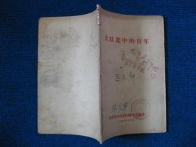 大跃进中的青年(1958山西忻县)
