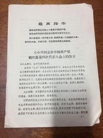 左小川同志在中国共产党枞阳县第四次代表大会上的发言