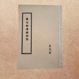 廖公秘传拨砂经印刷版(复印件)