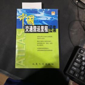 中国交通营运里程图集