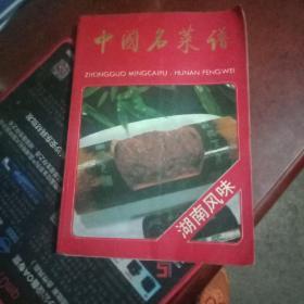 中国名菜谱(湖南风味)