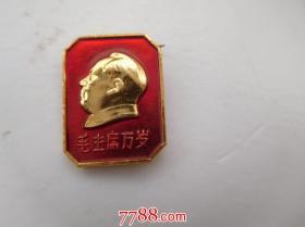 毛主席像章 (铝制) 保真包老,正面毛主席头像+文字毛主席万岁,背面:苏州 东方红。详见书影。尺寸 直径:2*1.5厘米只发快递