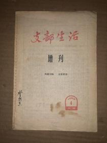 天津支部生活 增刊 1965年第4期 私藏