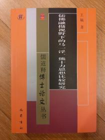 儒道释博士论文丛书:儒佛融摄视野下的马一浮、熊十力思想比较研究