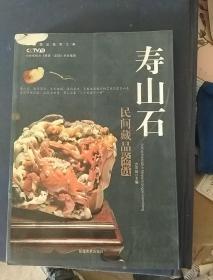 寿山石民间藏品鉴赏