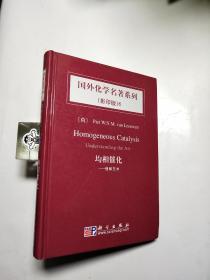 国外化学名著系列(影印版)6 . 均相催化——理解艺术【内页有水渍】