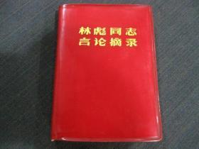 红宝书:林彪同志言论摘录(有毛林彩色合影贴图一张,林题词2张)书品请仔细见图,尺寸:7.4cm*10.4cm