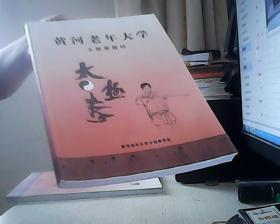 黄河老年大学太极拳教材