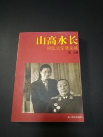 山高水长-回忆父亲聂荣臻(聂力女中将签赠钤印本)