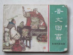 连环画:晋文图霸