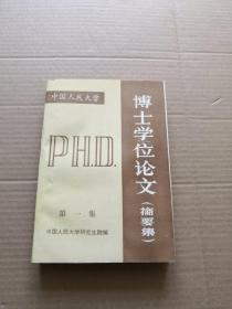 博士学位论文(摘要集)第一集(有刘佩弦签名)
