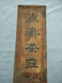 清代北京珠市口王森泰茶筒广告盒有残,产地,六安,云南
