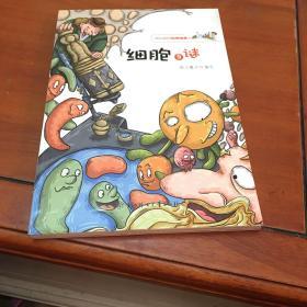 我的超级科学探索书:细胞之谜