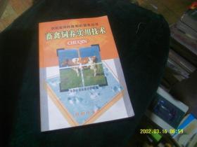 畜禽饲养实用技术--农民实用科技知识读本丛书