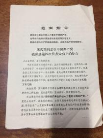 汪文英同志在中国共产党枞阳县第四次代表大会上的发言