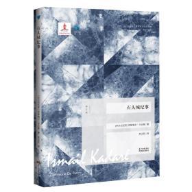 石头城纪事(修订版)蓝色东欧第1辑 伊斯梅尔·卡达莱
